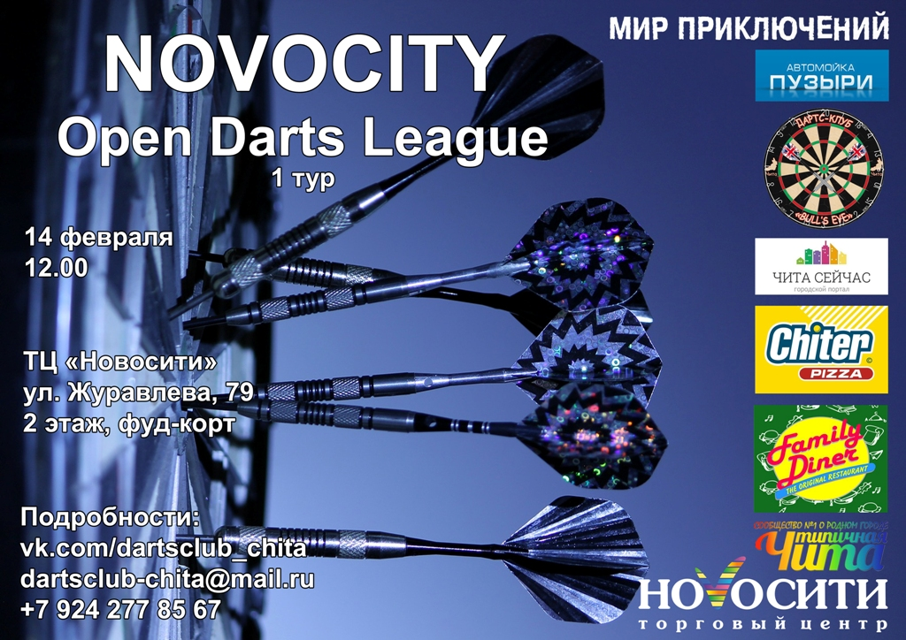 Афиша Novocity Open Darts League 1 тур.jpg